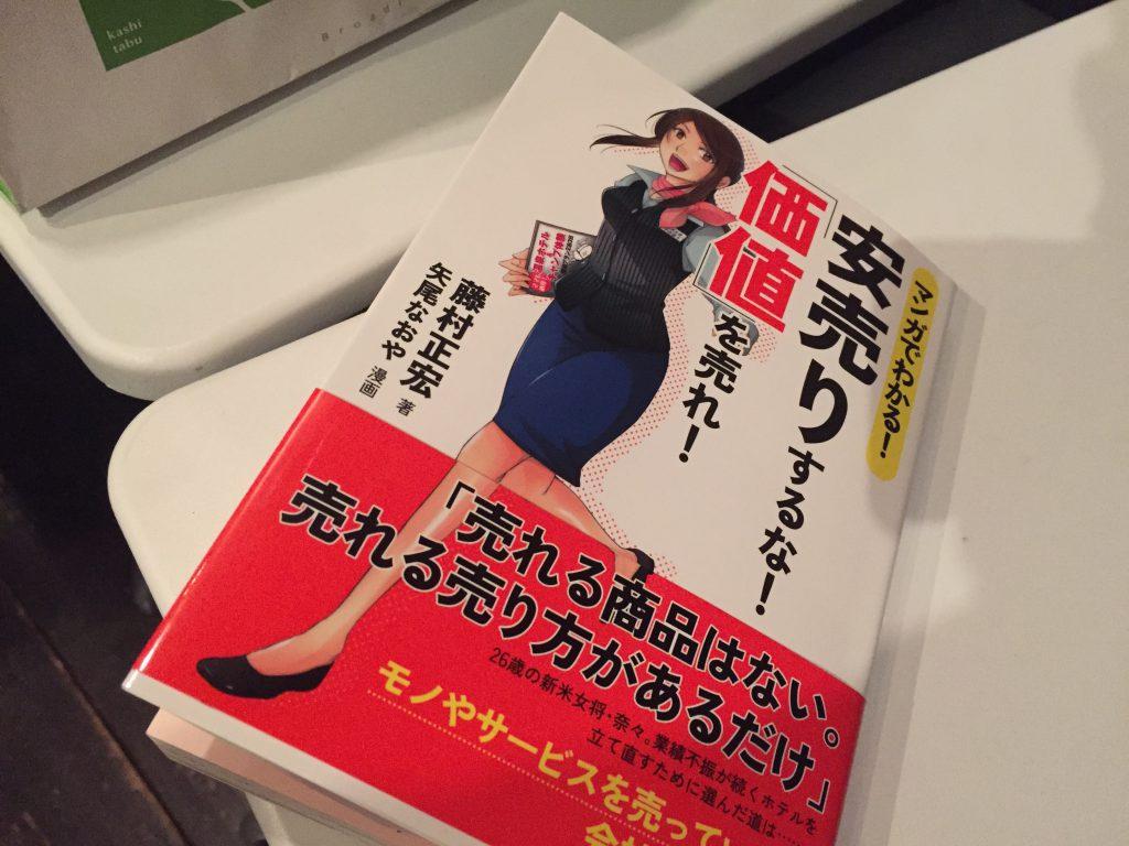 藤村先生の出版記念セミナー Vol.2(楽しいところに人は集まる)