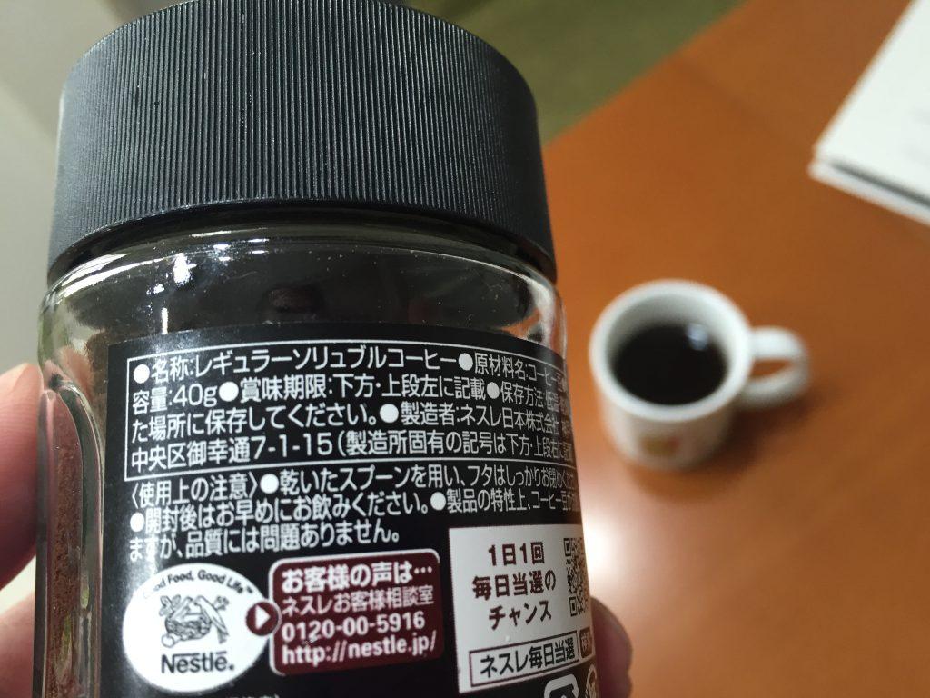 インスタントコーヒーはそれはそれで美味しいと思うのです