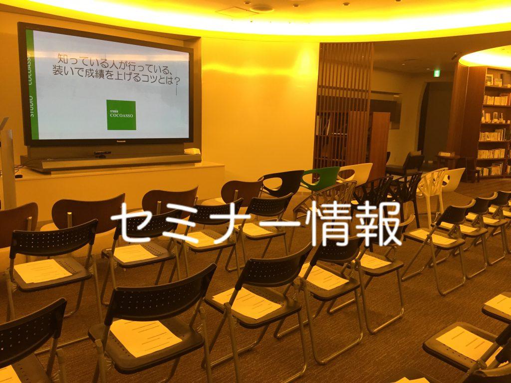 7月24日(火)経営者限定セミナーを開催します