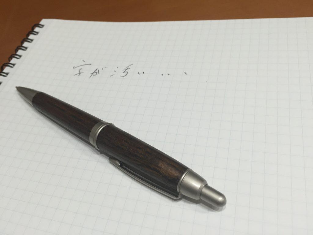 実は文字を書くのが苦手です