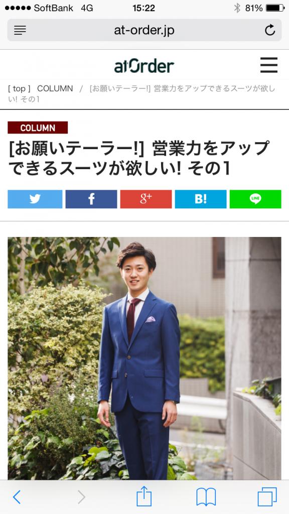 [お願いテーラー!] 営業力をアップできるスーツが欲しい! その1 掲載が始まりました記事のご紹介