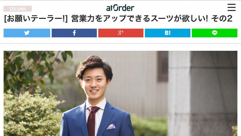 [お願いテーラー!] 営業力をアップできるスーツが欲しい! その2 掲載されています
