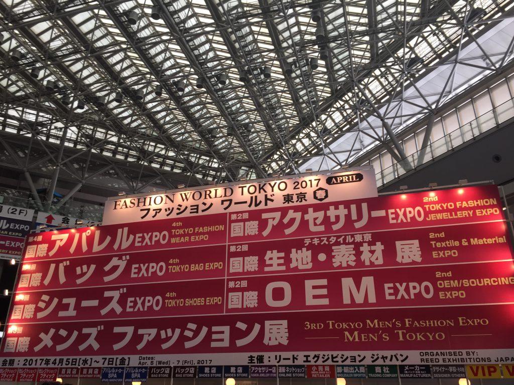 ファッションワールド東京にて