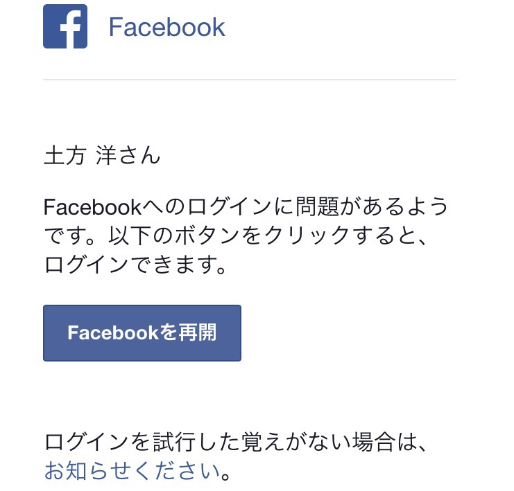 【実録】「ワンクリックでFacebookを再開」というメールが来た時の対応と対策