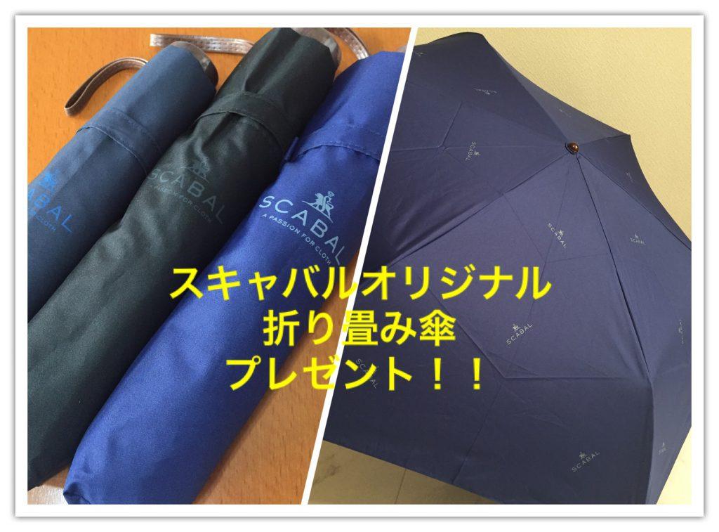 スキャバルオリジナル折り畳み傘プレゼント!