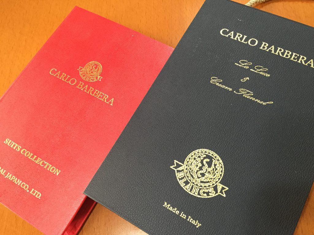 -CARLO BARBERA カルロバルベラ- イタリアの至宝と言われる優良服地