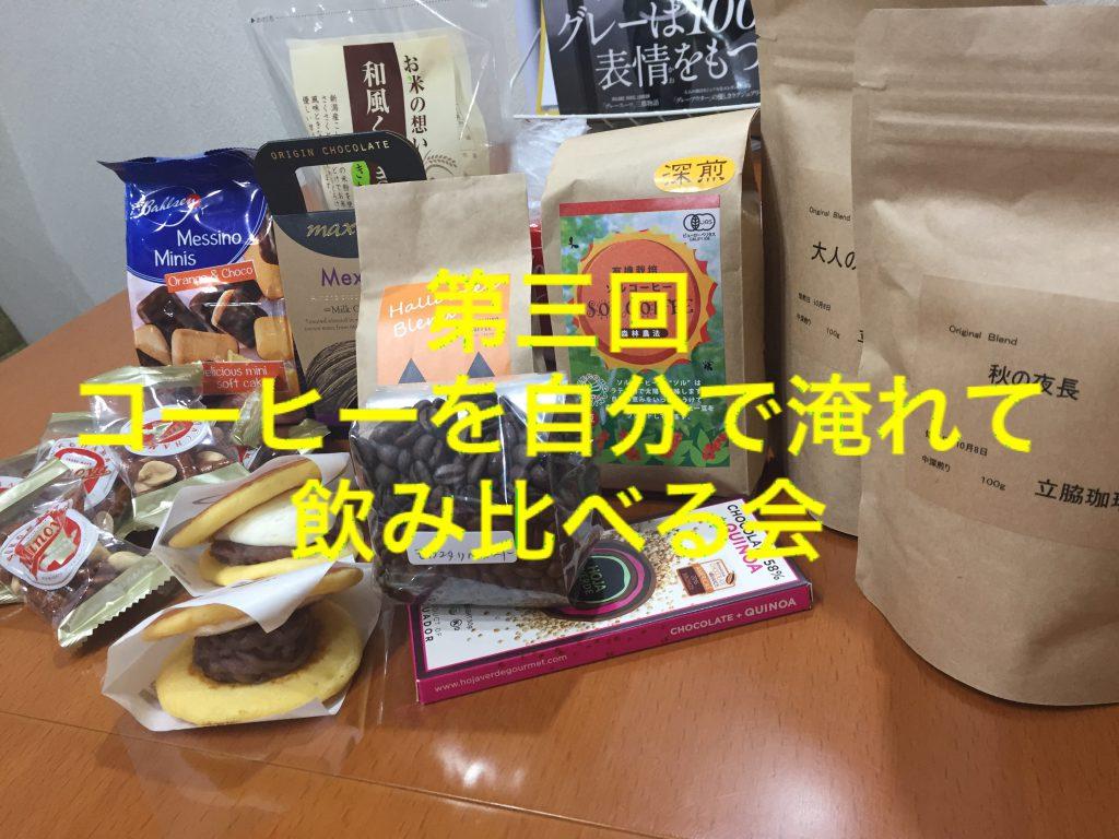 4月25日(水)第三回 コーヒーを自分で淹れて飲み比べる会を開催します!