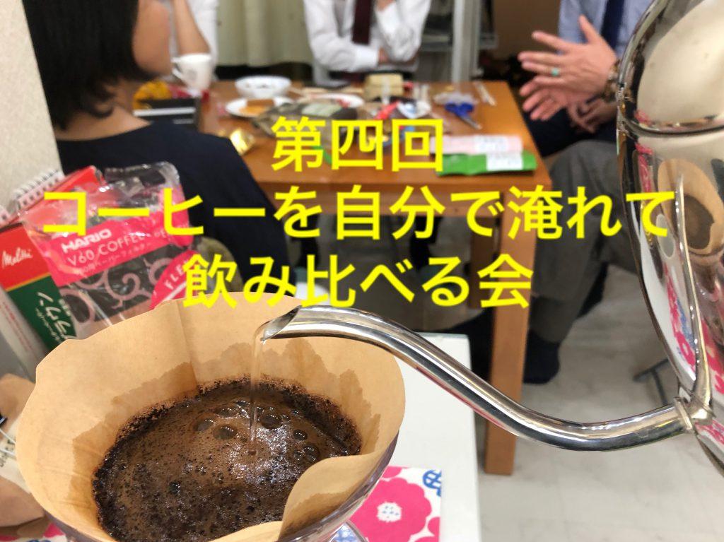 6月19日(火)第四回 コーヒーを自分で淹れて飲み比べる会を開催します!