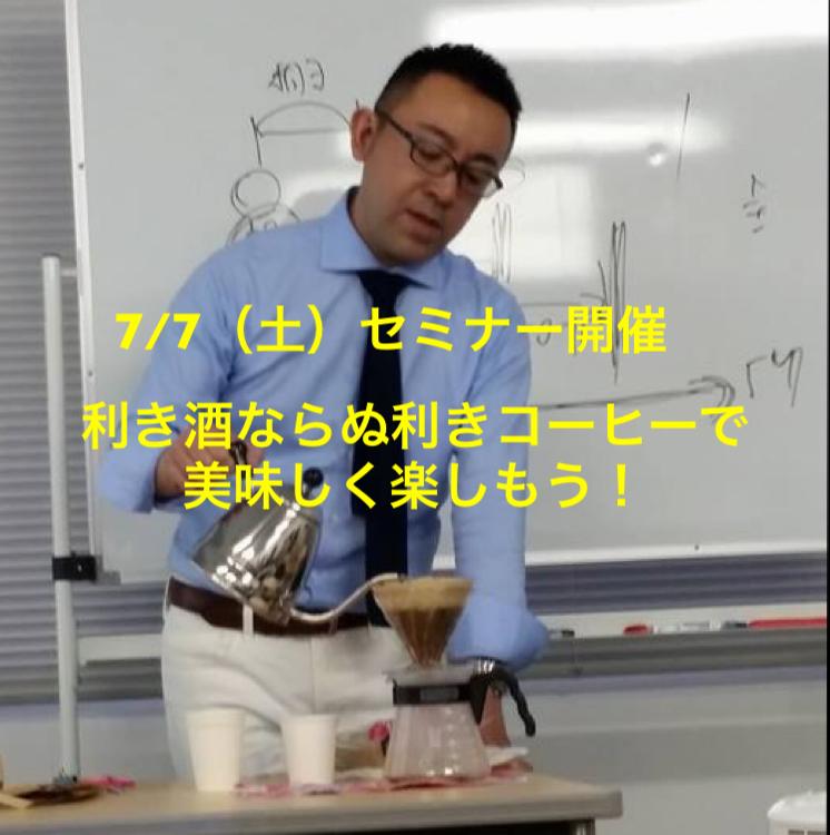 7月7日(土)利き酒ならぬ利きコーヒーで楽しもう! セミナー?を開催します