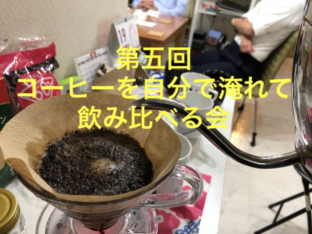 【満席御礼】7月31日(火)第五回 コーヒーを自分で淹れて飲み比べる会を開催します!