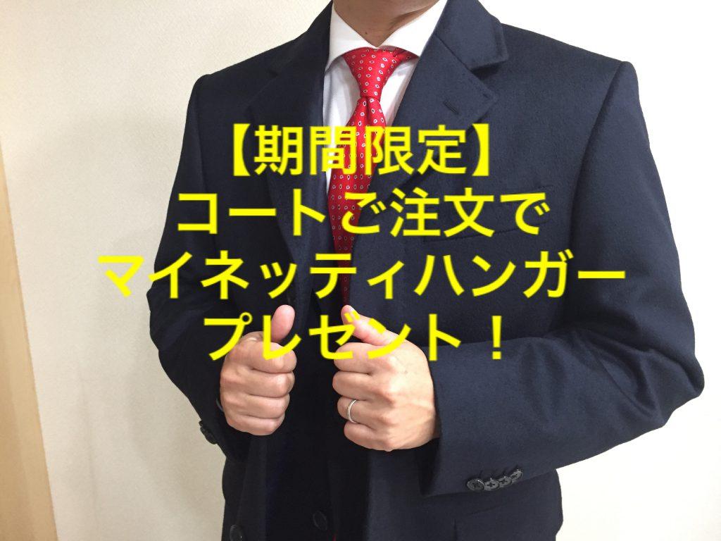 【夏季限定】 オーダーコートを受注頂いた方全員にマイネッティハンガープレゼント!