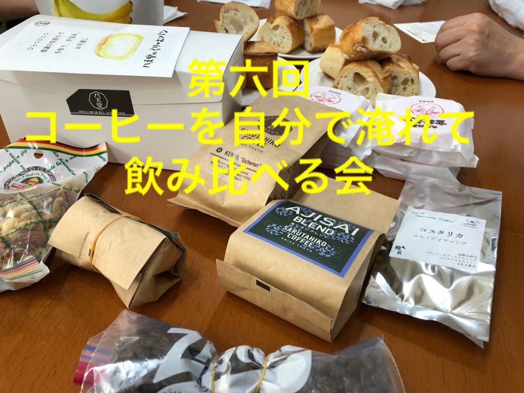 8月10日(金)第六回 コーヒーを自分で淹れて飲み比べる会を開催します!