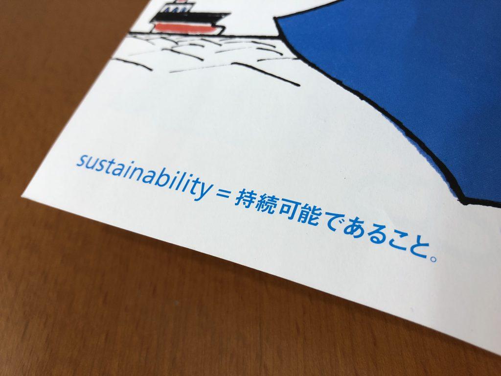 sustainability【サステナビリティ】持続可能性を謳うアパレルとは?