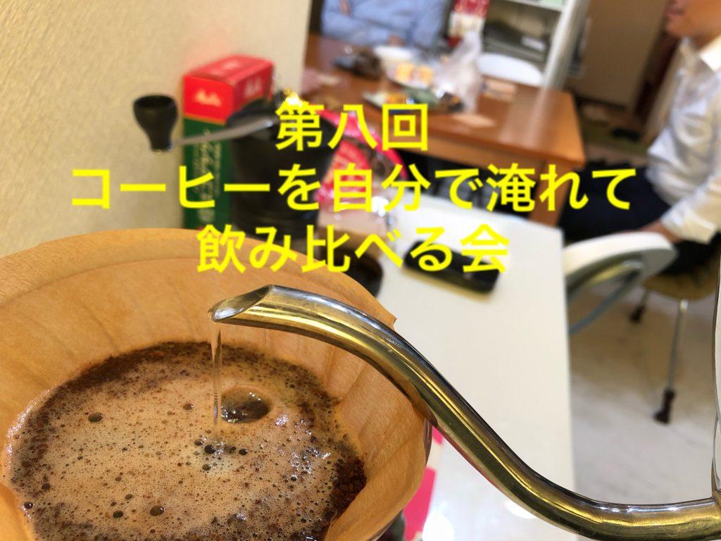 【満員御礼】 10月17日(水)第八回 コーヒーを自分で淹れて飲み比べる会を開催します!