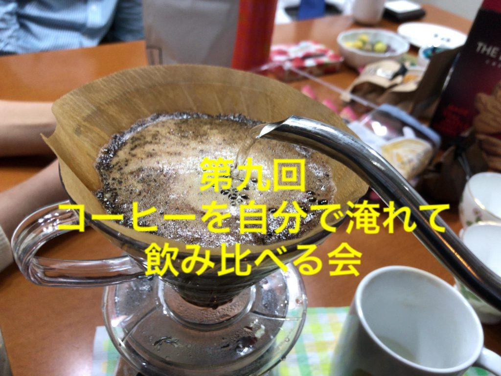 3月19日(火)第九回 コーヒーを自分で淹れて飲み比べる会を開催します!