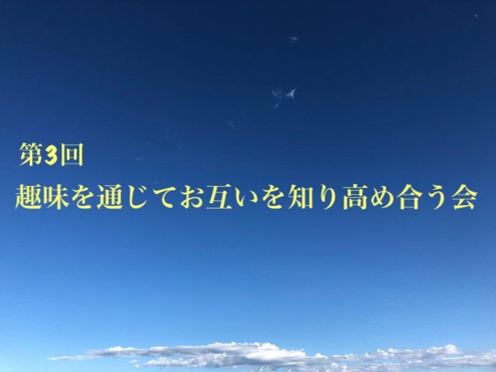 7/9(火)第3回 趣味を通じてお互いを知り高め合う会を開催致します!