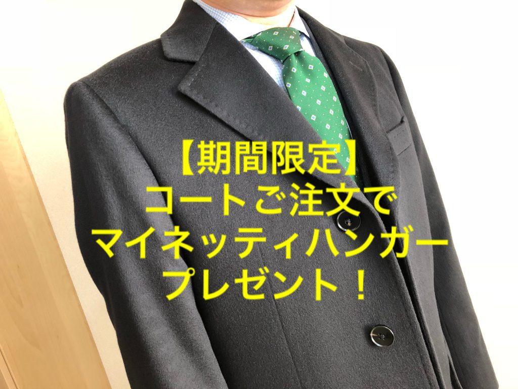 【夏季限定イベント】 オーダーコートご注文で全員にマイネッティハンガープレゼント!