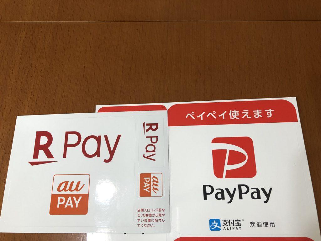 PayPay、ラクテンPay、スマホ(QRコード)決済も使えます!