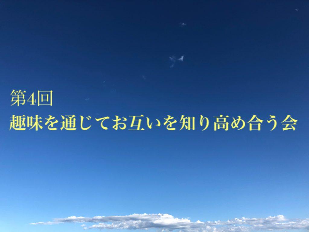 9/3(火)第4回 趣味を通じてお互いを知り高め合う会を開催致します!