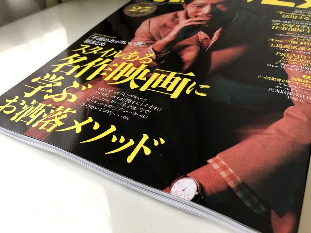 現実から目を背ける雑誌にみる日本のファッション事情