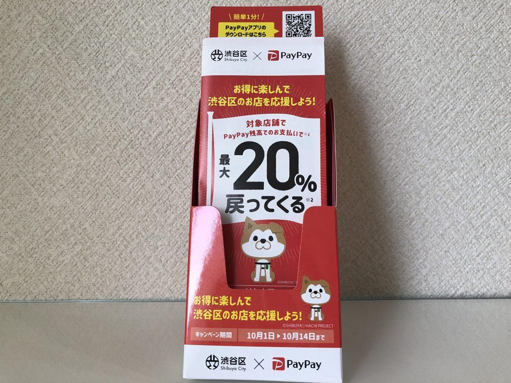 【渋谷区×PayPay】最大20%戻ってくるキャンペーン