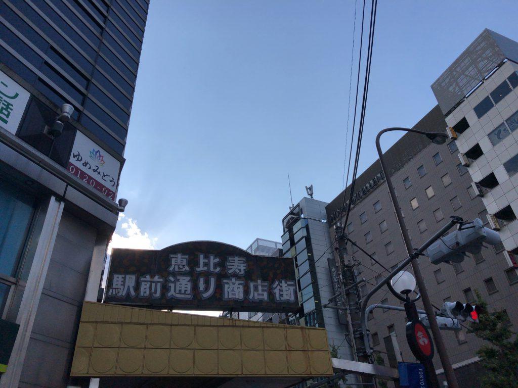 恵比寿の街にやってきて本当に良かったと実感しています