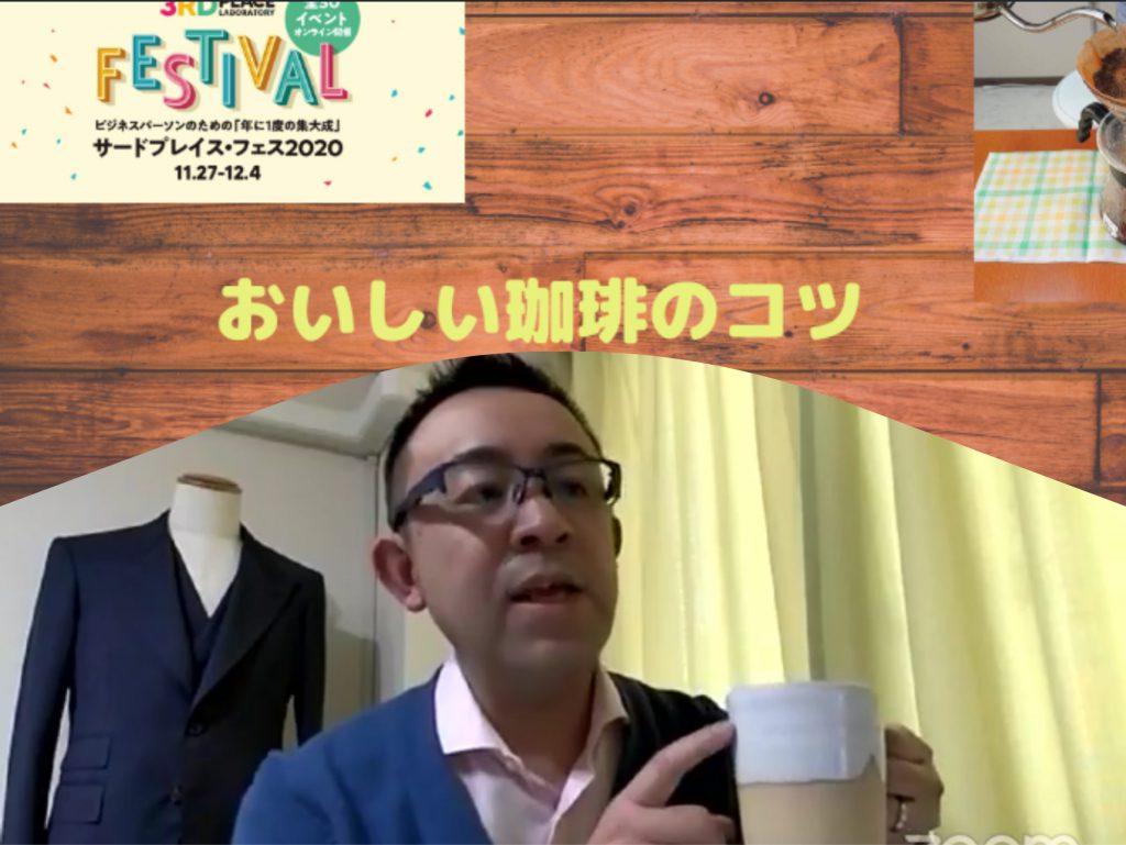 前代未聞の講演者だけがオンライン上で自分の淹れたコーヒーを楽しむ!というお話をさせていただき感謝です