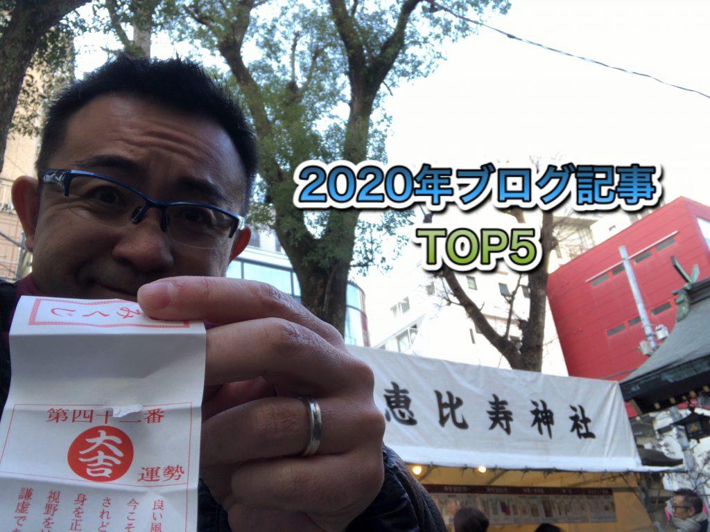 【総括】2020年のブログランキングベスト5の発表