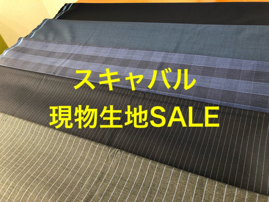 スキャバル現物生地SALE!!