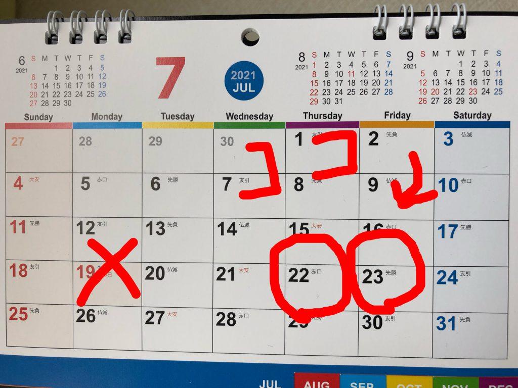 今年は祝日移動があるのを知っていますか!?