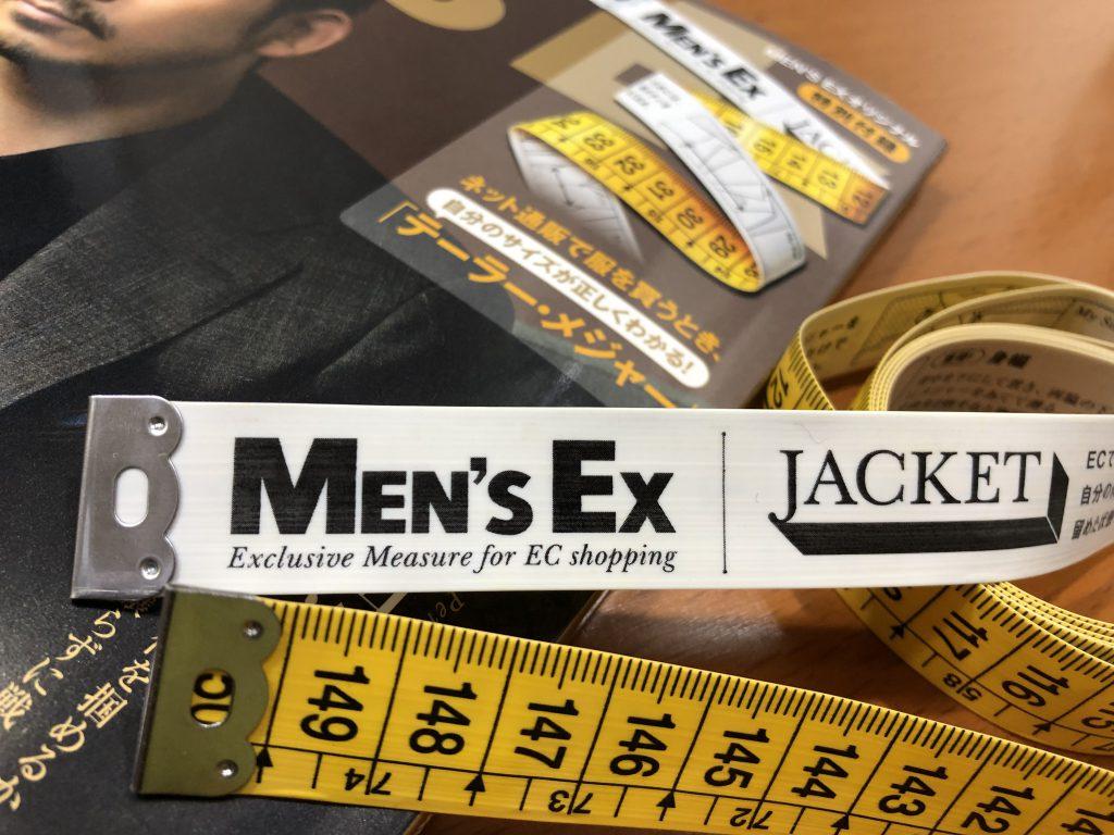 たまにはMEN'S EXの紙媒体を購入してみることをおすすめします ~付録が優秀です~